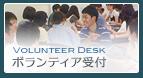 ボランティア受付
