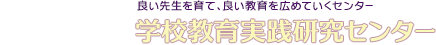 上越教育大学 学校教育実践研究センター